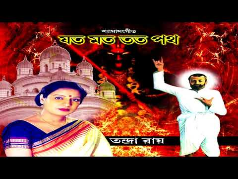 Jata Mat Tata Path | Bengali Devotional  |  Shyama Sangeet | Kali Puja Special
