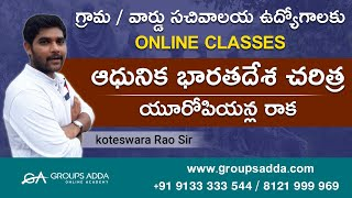 Indian History ll యూరోపియన్ల రాక ll Grama Sachivalayam ll Sanchayat Secretary ll Online Classes ll