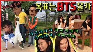 [Prank] Facing with talented idol trainees who wish to catch up with BTS?