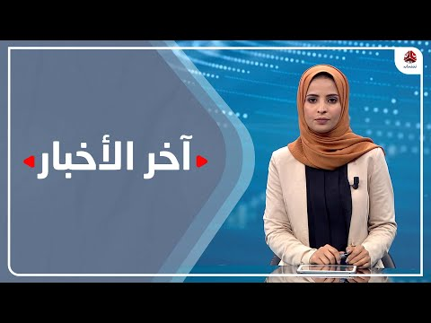 اخر الاخبار | 24 - 10 - 2021 | تقديم صفاء عبدالعزيز | يمن شباب
