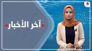 اخر الاخبار   24 - 10 - 2021   تقديم صفاء عبدالعزيز   يمن شباب