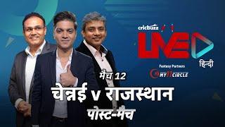 Cricbuzz LIVE हिन्दी: मैच 12, चेन्नई v राजस्थान, पोस्ट-मैच शो