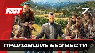 Прохождение Far Cry 5 — Часть 7: Пропавшие без вести