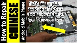 Lava Mobile|  How to repair |any | Chinese | Mobile | Phone | Mobile Repairing Courses| in Hindi |