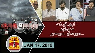 (17/01/2019)Ayutha Ezhuthu : Is AIADMK Following MGR Legacy? | Thanthi TV