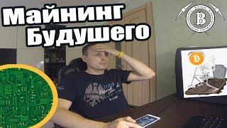 МАЙНИНГ БУДУЩЕГО / Криптовалюта в Быту / Баунти  IOTW