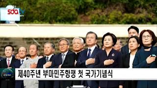제40주년 부마민주항쟁 첫 국가기념식 신동아부산경남방송…