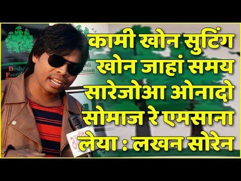SANTALI FILM,ALBUM ACTOR LAKHAN SOREN Interact With || Lakhan Soren Panla Dam || Santali Video 2019