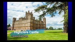 История Замка Хайклер (Highclere Castle) из сериала Аббатство Даунтон | Интересно и полезно знать