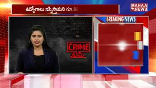 Kurnool Rowdy Sheeter Gangu Anand Stabbed Two Members With Knife   | MAHAA NEWS