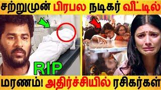 சற்றுமுன் பிரபல நடிகர் வீட்டில் மரணம்! அதிர்ச்சியில் ரசிகர்கள்! Cinema News | Kollywood | Viral