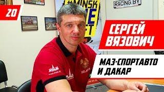 Сергей Вязович: Ралли ДАКАР, МАЗ-Спортавто  большое интервью - Racingby влог epXX