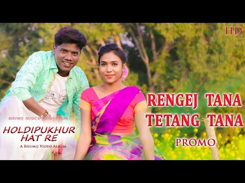 Rengej Tana Tetang Tana (Promo) || Bhumij Album - Holdipukhur Hat Re || New Bhumij Video Song 2019