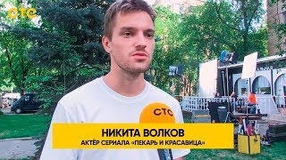 Никита Волков о своём герое   Пекарь и красавица