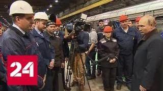 Встреча Владимира Путина с сотрудниками Тверского вагоностроительного завода. Полное видео - Росси…