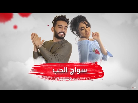 عبدالله الهميم و حنان رضا - سواك الحب (حصريا)|2017|Abdullah Alhameem and Hanan Redha - Sawak Alhob |