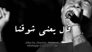 طمني ع قلبك بعد الحتة دي ❤ اه من الفراق حفلة قرطاچ 2009❤👑