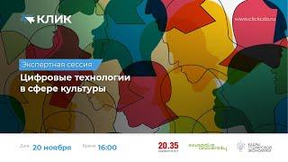 """Экспертная сессия """"Цифровые технологии в сфере культуры\"""