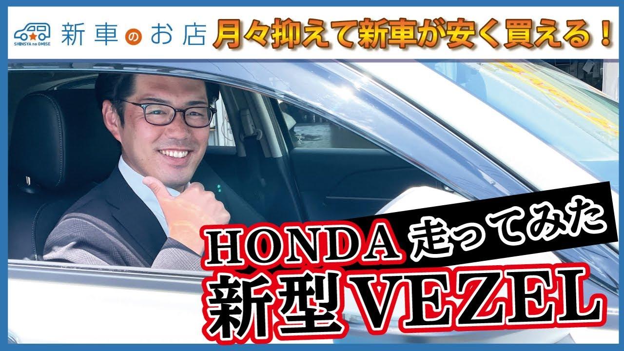 新車のお店ch ホンダ 新型ヴェゼル e:HEV Z 実走!!