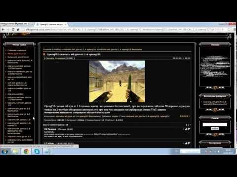 Чит opengl32.dll. для CS 1.6