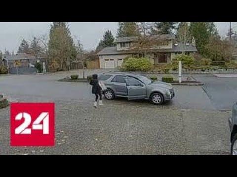 В США вор потерял подельницу по дороге с ограбления - Россия 24