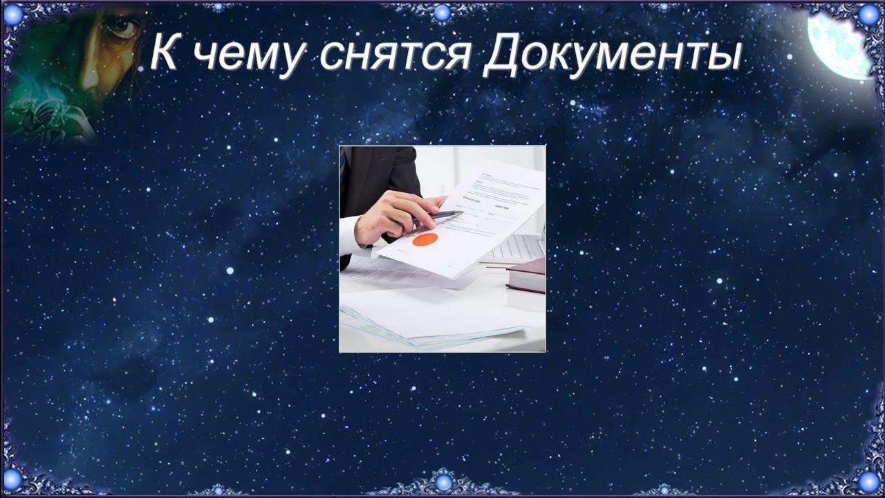 Увидеть во сне папку или портфель для документов: самому довелось подписывать документы?