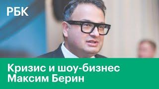 Кризис и шоу-бизнес. Эксклюзивное интервью с продюссером Максимом Бериным