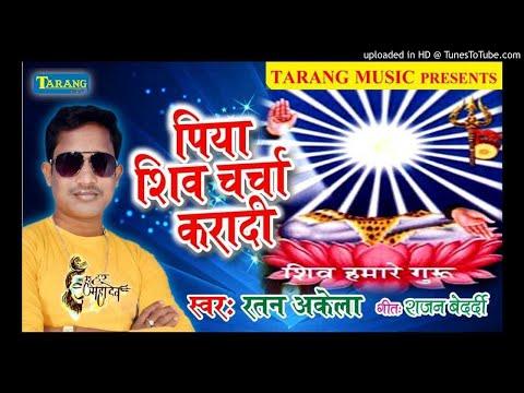 पिया शिव चर्चा करा दी  - shiv charcha geet 2018 - Ratan Akela Bhojpuri Bhakti Song