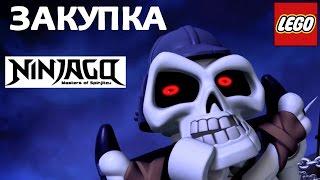 LEGO Ninjago СКЕЛЕТЫ закупка минифигурок из мультика Лего Ниндзяго на русском языке