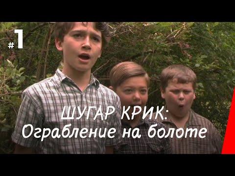 ШУГАР КРИК: ОГРАБЛЕНИЕ НА БОЛОТЕ (2004) фильм. Приключения, семейный