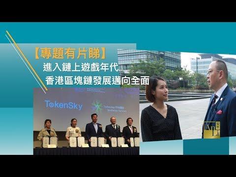 【專題有片睇】進入鏈上遊戲年代 香港區塊鏈發展邁向全面