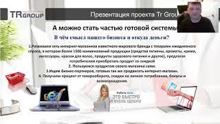 Геннадий Бугай Презентация бизнеса TrGroup. Онлайн работа