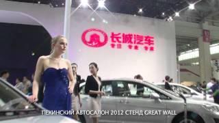 видео Автосалон 2012 в Пекине