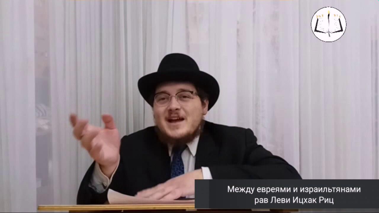 Между евреями и израильтянами - рав Леви Ицхак Риц