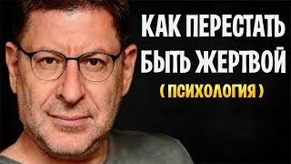 МИХАИЛ ЛАБКОВСКИЙ - КАК ПЕРЕСТАТЬ БЫТЬ ЖЕРТВОЙ (ПСИХОЛОГИЯ)