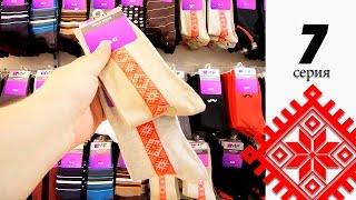 Про: Белорусскую одежду, обувь и шаурму(, 2016-06-05T07:00:01.000Z)