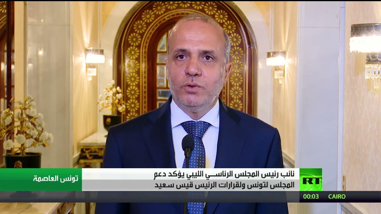 نائب رئيس المجلس الرئاسي الليبي يؤكد دعم المجلس لقرارات الرئيس التونسي قيس سعيد