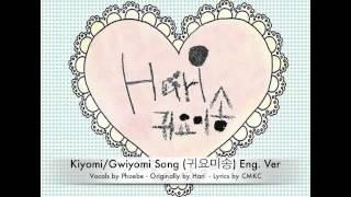 【Phoebe】Kiyomi / Gwiyomi (귀요미송)【ENGLISH cover】