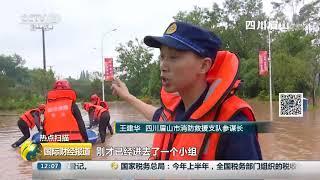 [国际财经报道]热点扫描 我国多地遭遇强降雨天气| CCTV财经