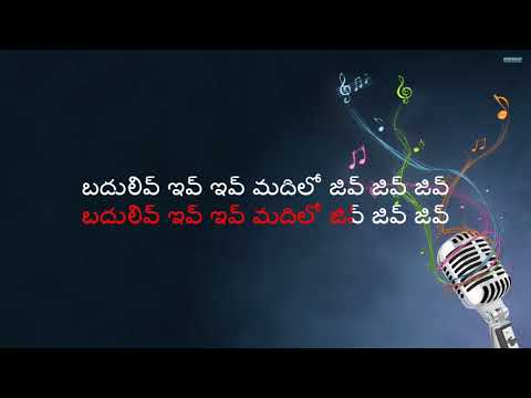 Palike Gorinka Telugu Karaoke Song With Telugu Lyrics II Priyuralu Pilichimdi