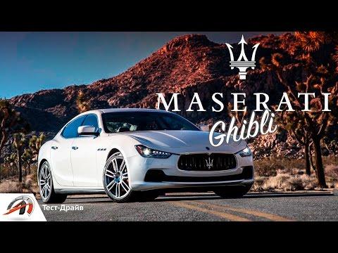 Авторитет- Тест-драйв Maserati Ghibli