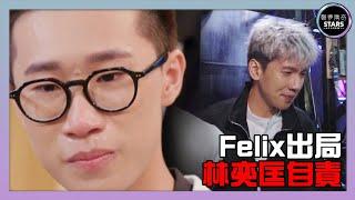 聲夢傳奇|Felix出局 林奕匡自責|林智樂|音樂