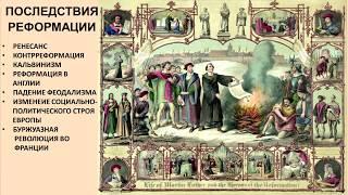 """РЕФОРМАЦИЯ тема 1 """"причины и последствия реформации"""""""