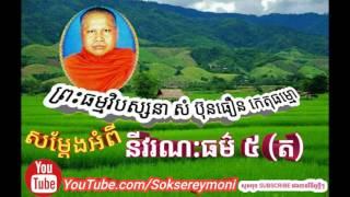 សំ ប៊ុនធឿន-នីវរណ:ធម៌៥(ភាគបន្ត)-Som Bunthoeun-Khmer Meditation #161/2017