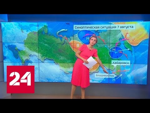 """""""Погода 24"""": на Приморье надвигается тайфун Франциско - Россия 24"""