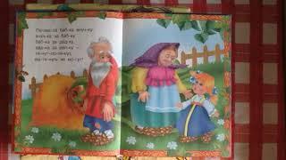 """""""Захаруля"""" -Домашнее чтение """"Репка"""" ~ Русские народные сказки -0023"""
