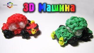 3D Машина из резинок Rainbow Loom Bands. Урок 33 3D Car