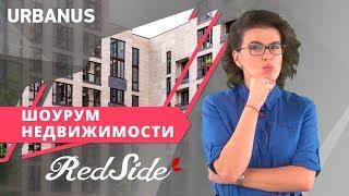 Премиум-квартал RedSide | Обзор новостроек Москвы | ШОУРУМ НЕДВИЖИМОСТИ
