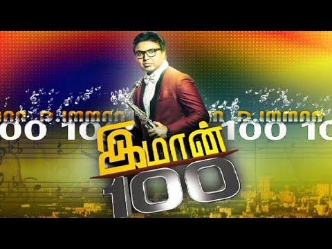 Music Director D Imman's100th Movie | Republic Day Special | Kalaignar TV