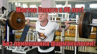 Мастер спорта по пауэрлифтингу в 40 лет! Без применения фармакологии!  Александр Ветров